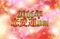 2016年の運勢を、チェックします☆新しい出会いは?気になるあの人との恋の行方は?「2016年恋愛運診断」