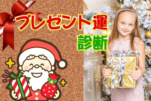 クリスマスプレゼント、忘年会や新年会の景品、お年玉☆何がもらえるか運勢をチェック!プレゼント運診断」