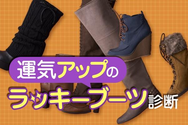 恋愛運、成功運、友達運も☆このファッションが、私に幸運を呼ぶ♪「運気アップのラッキーブーツ診断」
