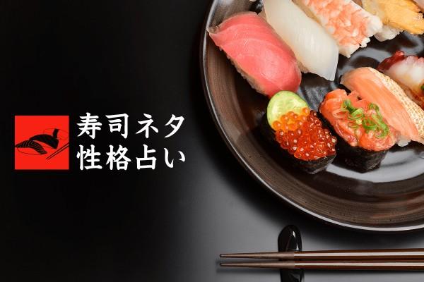 あなたが寿司ネタだったら?!寿司ネタ性格占い