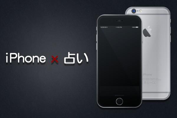 「iPhone性格占い」あなたにぴったりなモデルはこれ!
