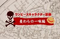 ワンピースキャラクター診断<麦わらの一味編>