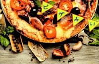 宅配でもメニューは豊富「ピザ占い」<11月20日はピザの日>