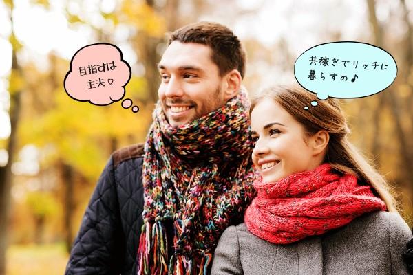 未来の夫婦像占い<11月22日はいい夫婦の日>