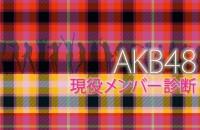 あなたに似てるメンバーは?AKB48現役メンバー診断