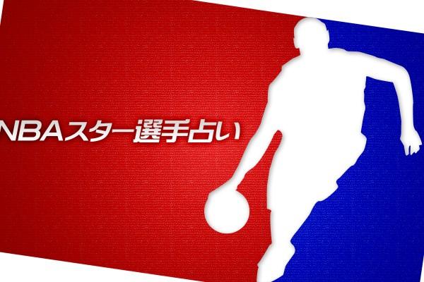 NBAスター選手占い<12月21日はバスケットボールの日>