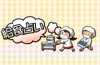 給食占い<12月24日は学校給食記念日>