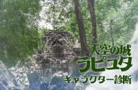 バルス!「天空の城ラピュタ」キャラクター診断