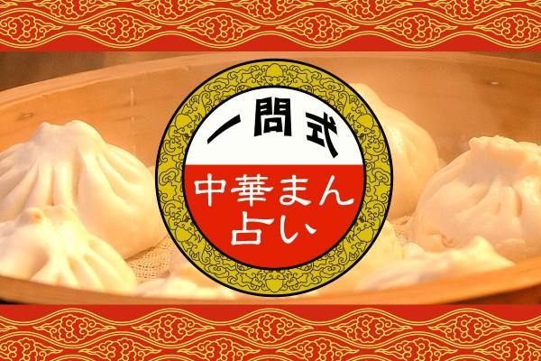 寒い季節にハフハフ食べたい!中華まん占い