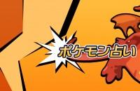 伝説の大ヒットポケットモンスター『ポケモン』占い