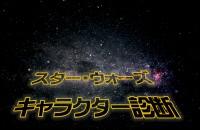 SF映画の金字塔!「スター・ウォーズ」キャラクター診断