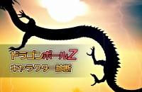 熱烈&熱狂アニメ!「ドラゴンボールZ」キャラクター診断