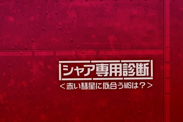 シャア専用診断<赤い彗星に似合うMSは?>