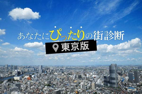 あなたにぴったりの街診断<東京版>