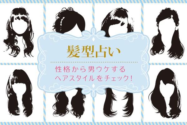 髪型占い<性格から男ウケするヘアスタイルをチェック!>
