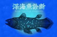 さあ、深海魚になってみよう!深海魚診断