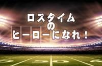 【心理ゲーム】ロスタイムのヒーローになれ!