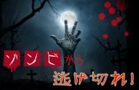 【心理ゲーム】 ゾンビから逃げ切れ!