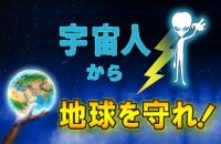 【心理ゲーム】宇宙人から地球を守れ!