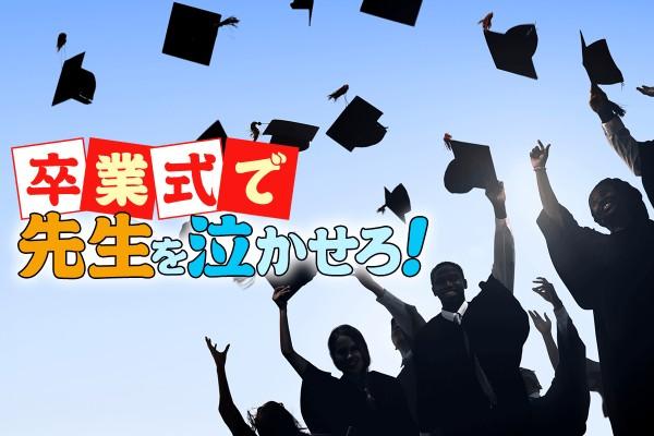 【心理ゲーム】どんなメッセージを?「卒業式で先生を泣かせろ!」