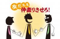 心理ゲーム『友だちを仲直りさせろ!』