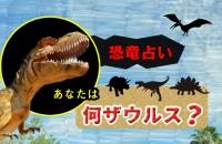 恐竜占い<あなたは何ザウルス?>