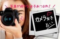 カメラ女子占い<写真が好きな女子あつまれ!>
