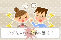 【心理ゲーム】 ヨメとの口喧嘩に勝て!