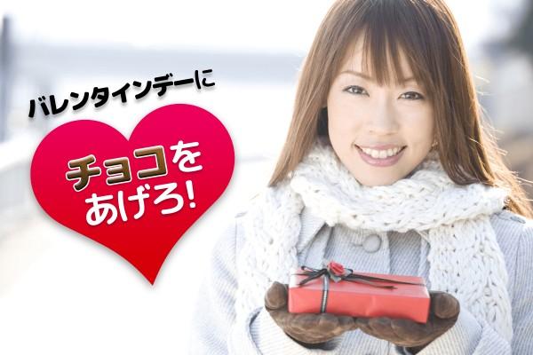【心理ゲーム】手作りのプレゼント♡「バレンタインデーにチョコをあげろ!」