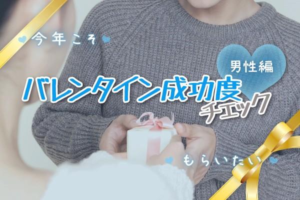【バレンタインデー♡2017年】バレンタイン成功度チェック<男性編>