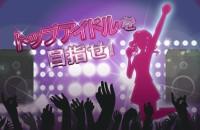 【心理ゲーム】トップアイドルを目指せ!