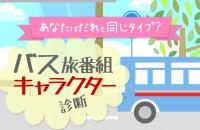 あなたは誰と同じタイプ?バス旅番組キャラクター診断