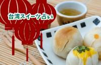 【タピオカ、マンゴー、豆花!】台湾スイーツ占い☆