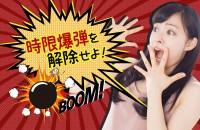 【心理ゲーム】時限爆弾を解除せよ!