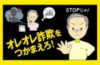 【心理ゲーム】オレオレ詐欺をつかまえろ!