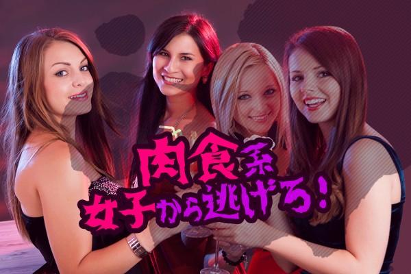 【心理ゲーム】肉食系女子から逃げろ!
