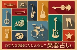 あなたを楽器にたとえると…?楽器占い