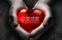 恋愛感覚チェックテスト