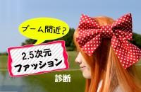 2015年、ヒット予測にランクイン☆2.5次元ファッション診断☆