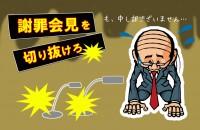 【心理ゲーム】謝罪会見を切り抜けろ!