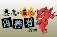 【心理ゲーム】善人のフリを悪魔が暴く!偽善者診断