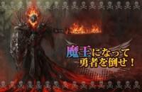 【心理ゲーム】 RPG☆魔王になって勇者を倒せ!