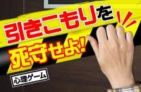【心理ゲーム】 ニート生活、やめたくない!引きこもりを死守せよ!