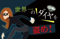 【心理ゲーム】世界一のダイヤを盗め!