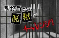 【ゲーム診断】刑務所からの脱獄にチャレンジ!