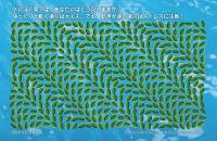 一枚の画像でわかる、ストレス診断テスト「水に浮く葉」