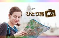 国内、海外?温泉ツアー?おすすめは…ひとり旅占い☆