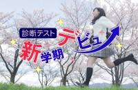 イメージチェンジ☆新学期はこんなキャラで行こう! 新学期デビュー診断