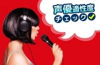 目指せ、人気アニメ声優☆声優適性度チェック