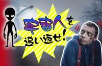 【心理ゲーム】宇宙人を追い返せ!